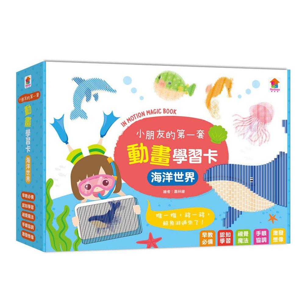双美生活文創 - 小朋友的第一套動畫學習卡:海洋世界-21張動畫學習卡+1片神奇膠片