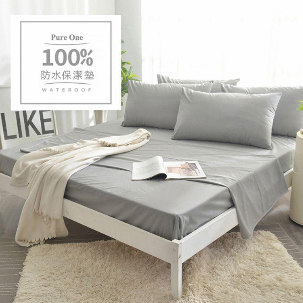 PureOne - 100%防水 床包式保潔墊-個性鐵灰-保潔墊枕套