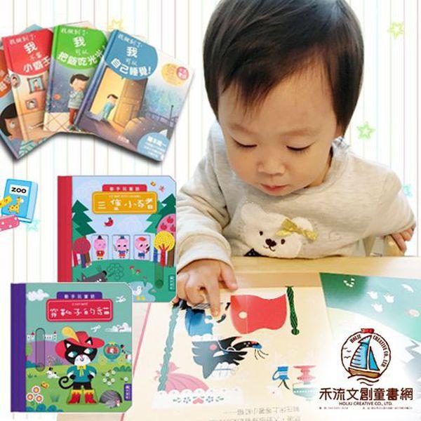 【禾流動手玩童話】♬好奇寶貝收藏價62折~還有獨家滿額贈!