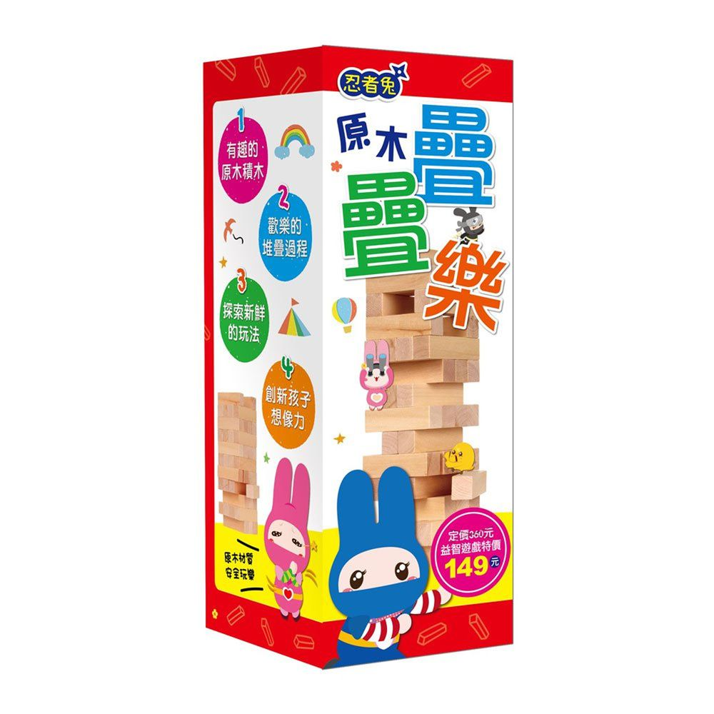 幼福文化 - 忍者兔原木疊疊樂