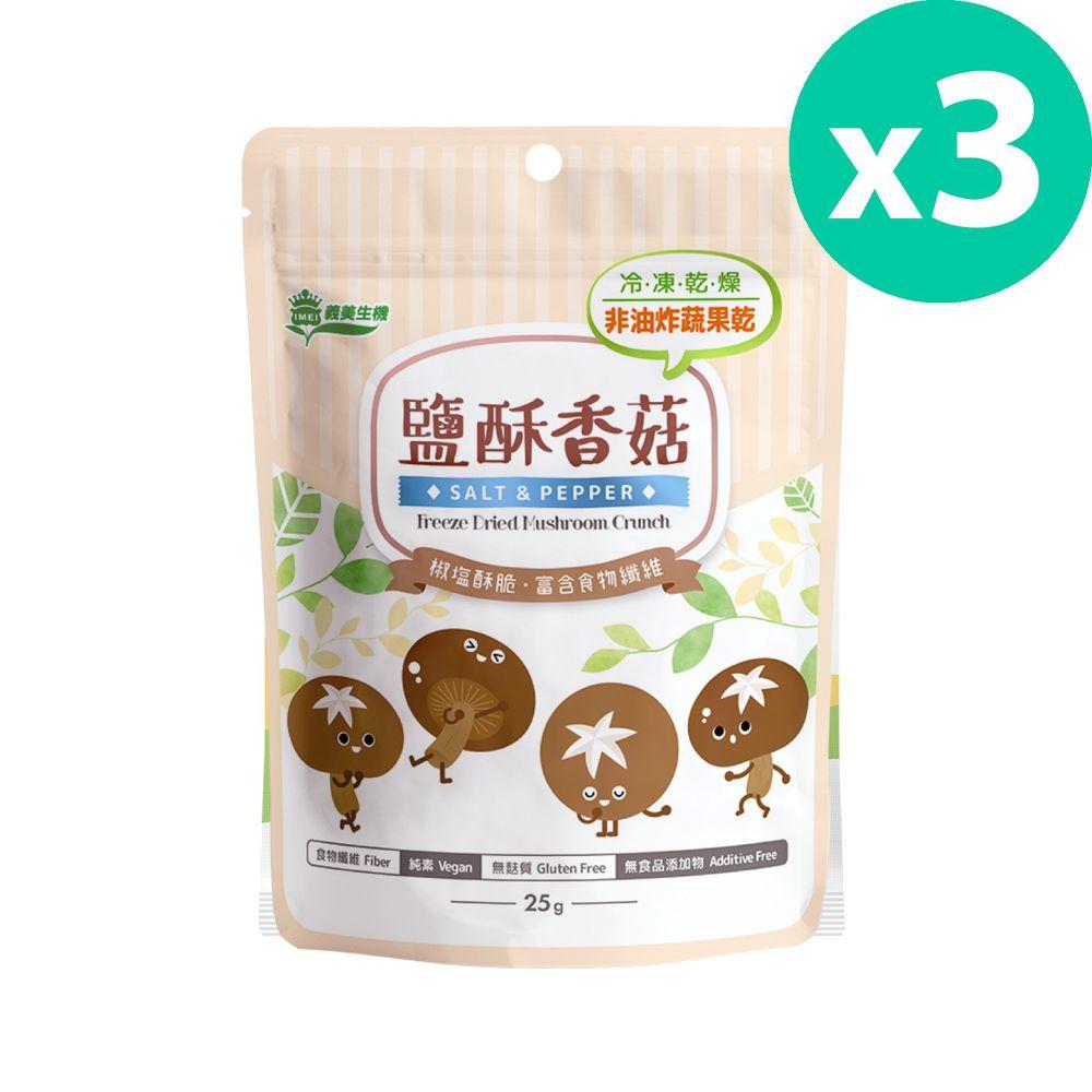 義美生機 - 鹽酥香菇-25g/包*3入