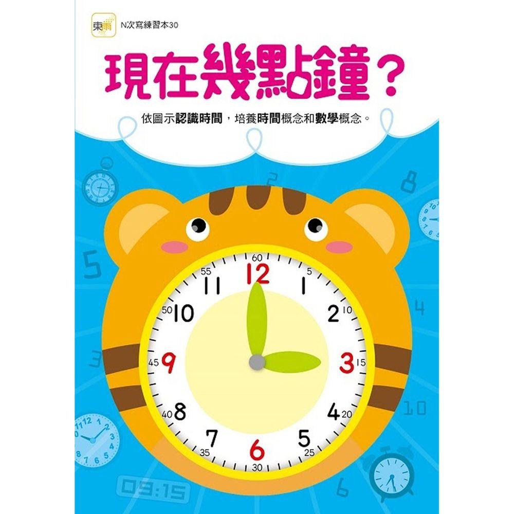 現在幾點鐘?【N次寫練習本】(附印章學習筆1枝)
