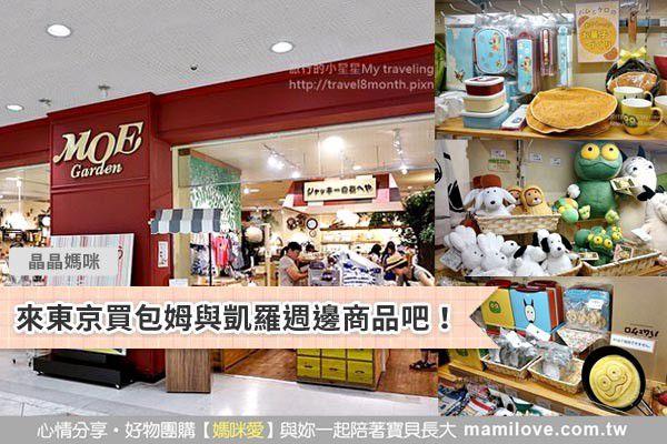 來東京買包姆與凱羅週邊商品吧!