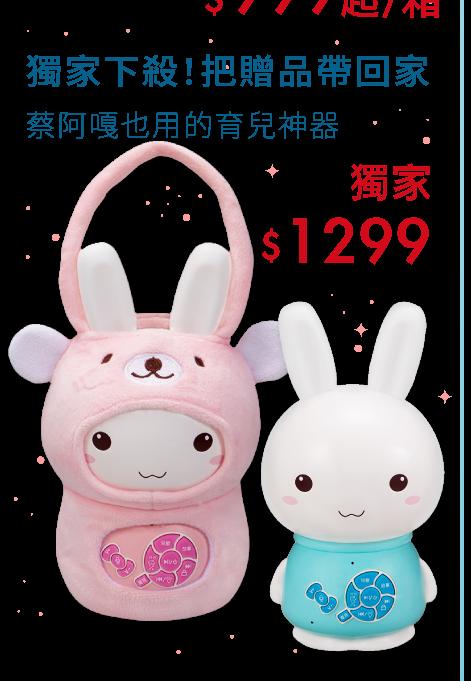 https://mamilove.com.tw/market/category/event/rabbit