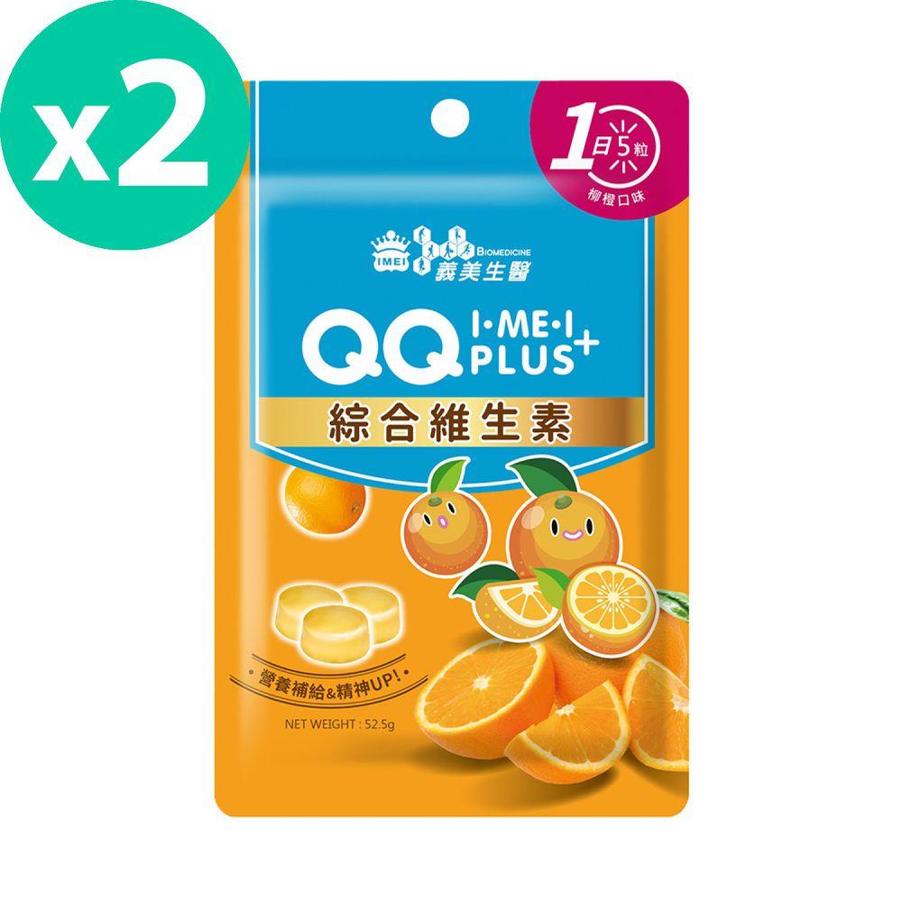 義美生醫 - I‧ME‧I QQ PLUS+ 綜合維生素-52.5g/包*2包