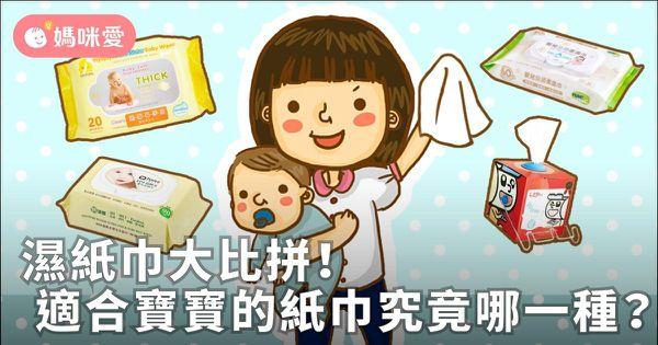 濕紙巾大比拼!適合寶寶的濕紙巾究竟哪一種?