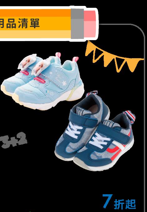 https://mamilove.com.tw/market/category/shoes-socks/shoes