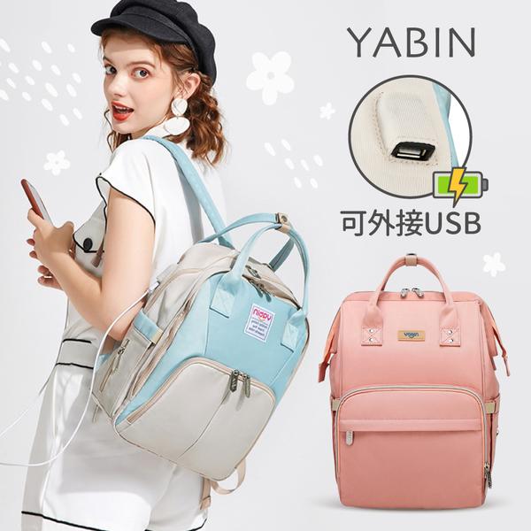 28 折起【YABIN】多功能大開口時尚媽媽包