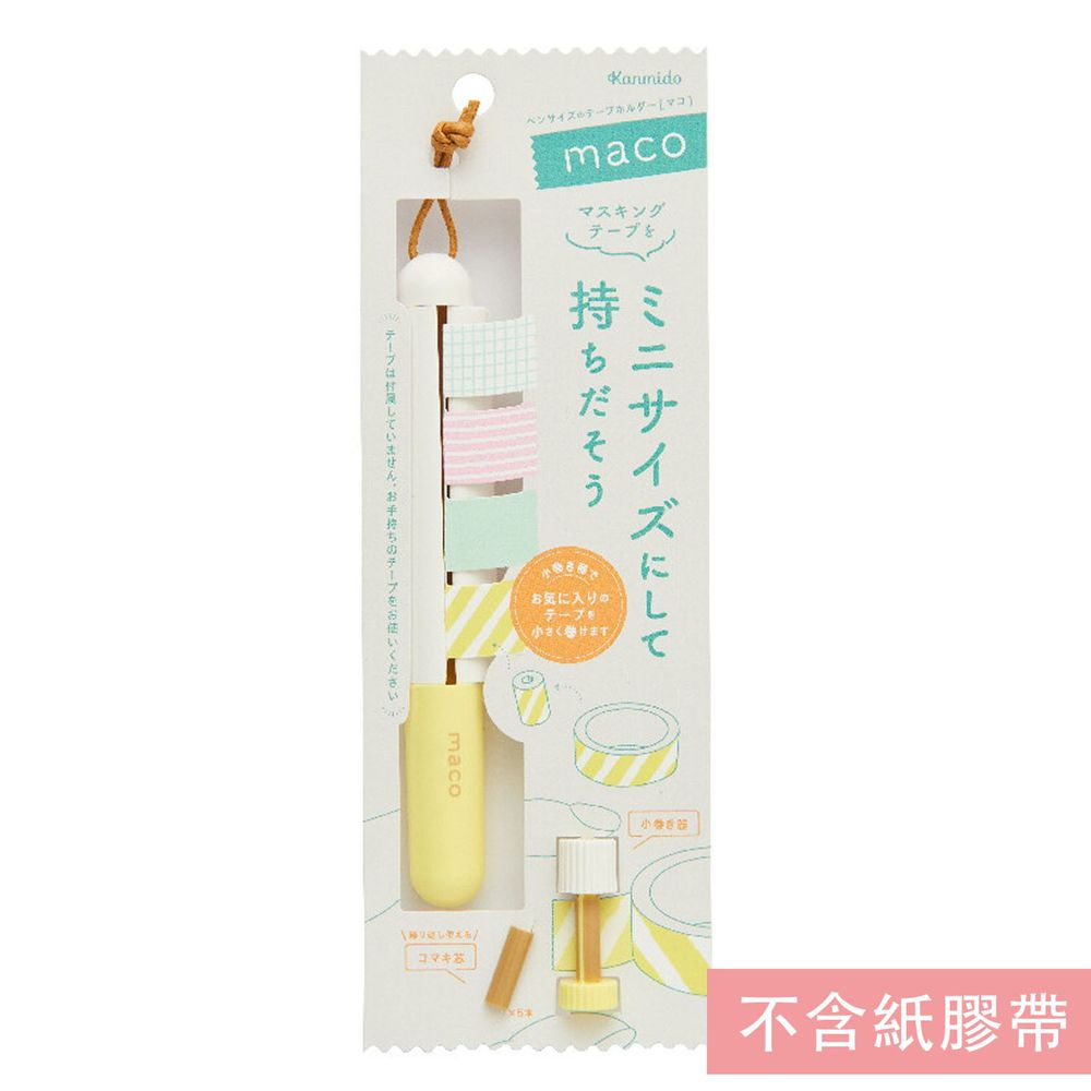 日本文具 Kanmido - maco 筆式紙膠帶收納切割器-黃 (15mm專用)-不含紙膠帶