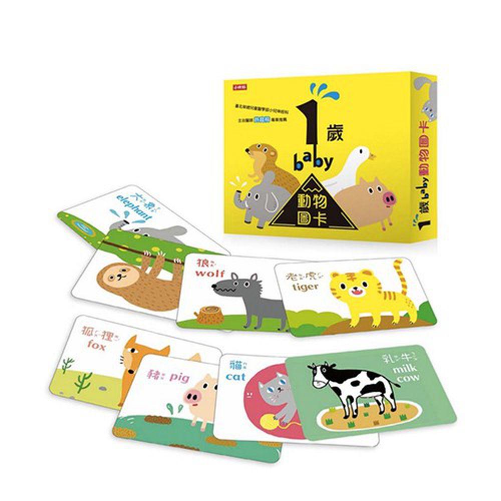 視覺圖卡-1歲baby動物圖卡-盒裝