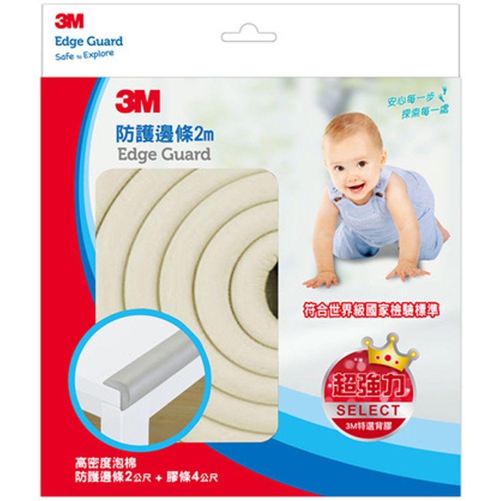 3M - 兒童安全防護/防撞邊條-米白 (2M)