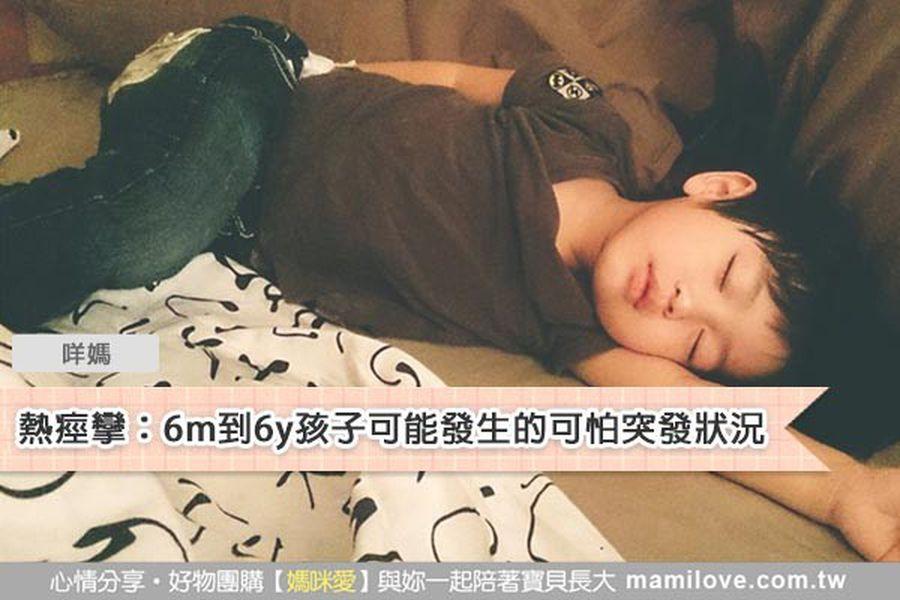 熱痙攣:6個月到6歲孩子可能發生的可怕突發狀況