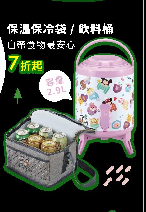 https://mamilove.com.tw/market/category/event/picnic_jp_2
