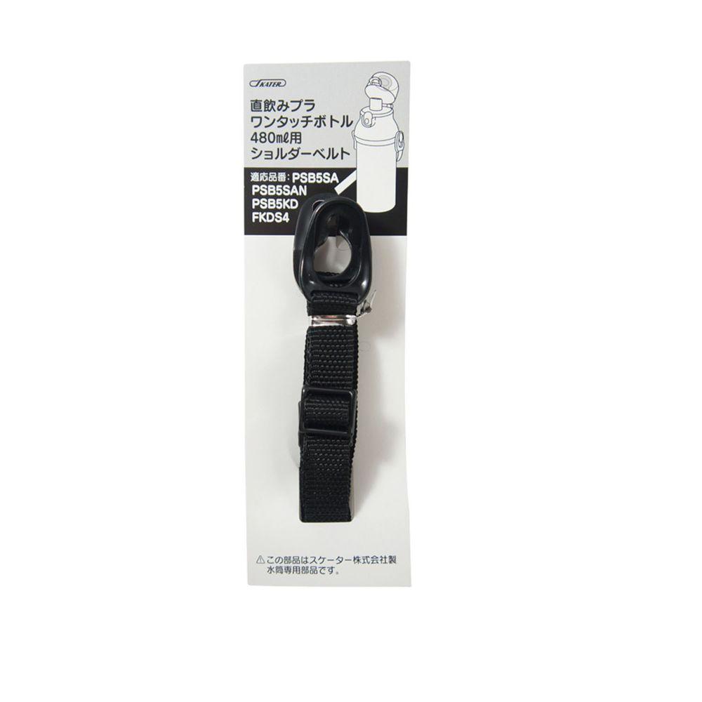 日本 SKATER - 兒童直飲冷水壺 (480ml)-肩帶-黑