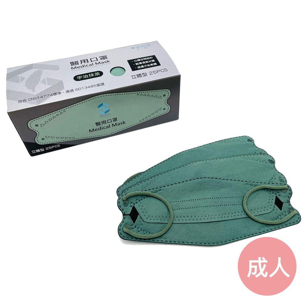 善存科技 - 成人立體型醫用口罩-雙鋼印醫療級/KF94/魚形/4D-宇治抹茶-25入/盒(未滅菌)
