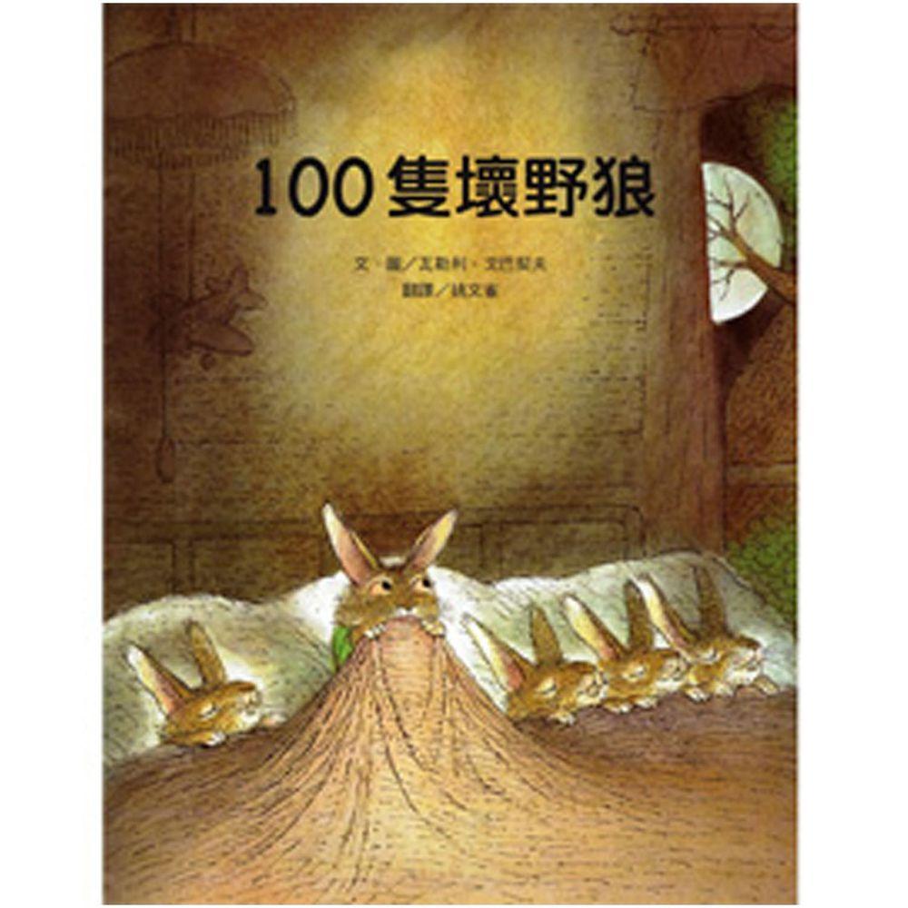100隻壞野狼