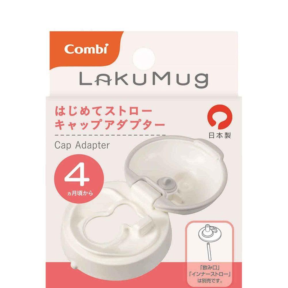 日本 Combi - LakuMug樂可杯第一階段啜飲杯上蓋-上蓋-白 (4個月以上)