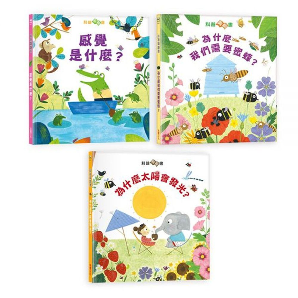 孩子的第一個為什麼【三合一科普套書】:《為什麼我們需要蜜蜂?》+《太陽為什麼會發光?》 +《感覺是什麼?》