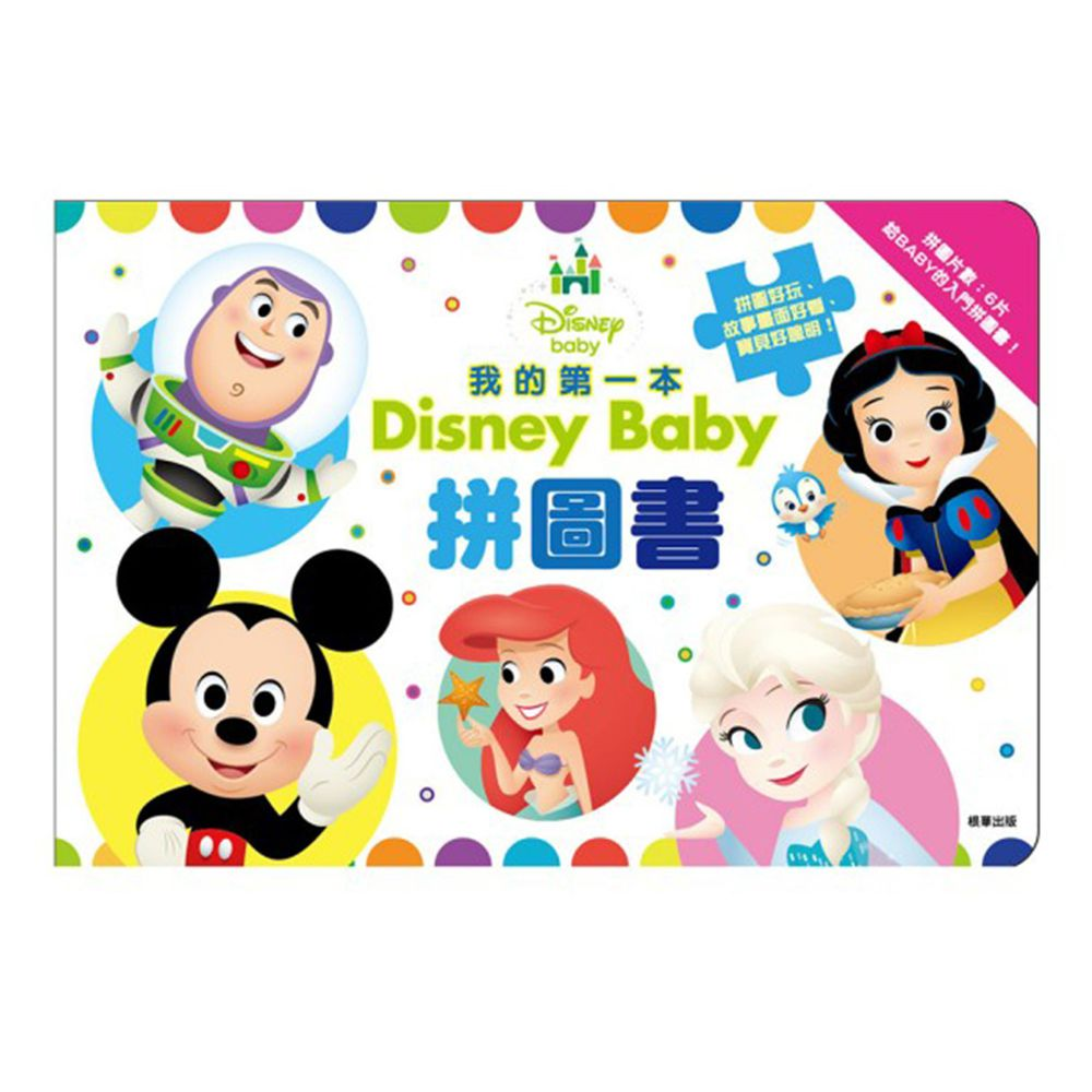 京甫 - Disney Baby 我的第一本拼圖書