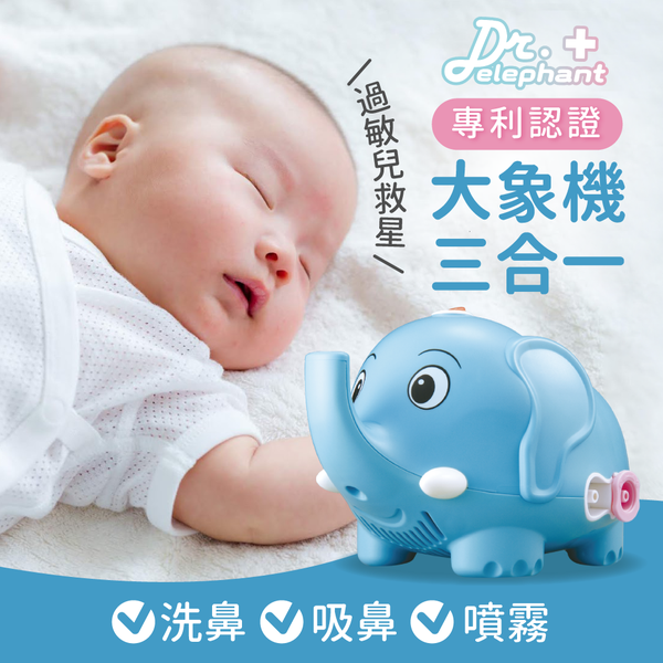【Dr.elephant 大象機3in1】洗鼻X吸鼻X噴霧三合一