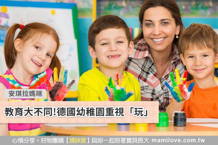 教育大不同!德國幼稚園重視「玩」
