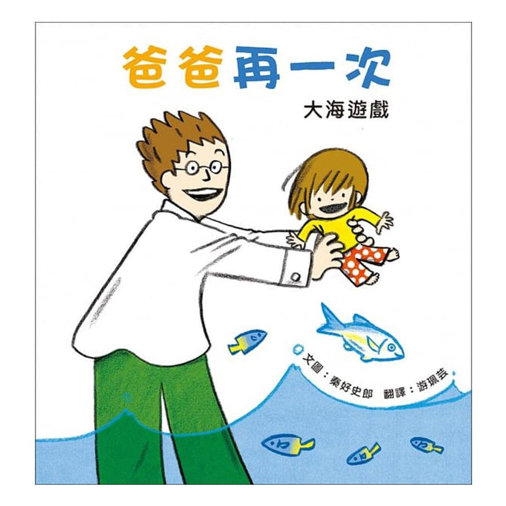 爸爸再一次2:大海遊戲