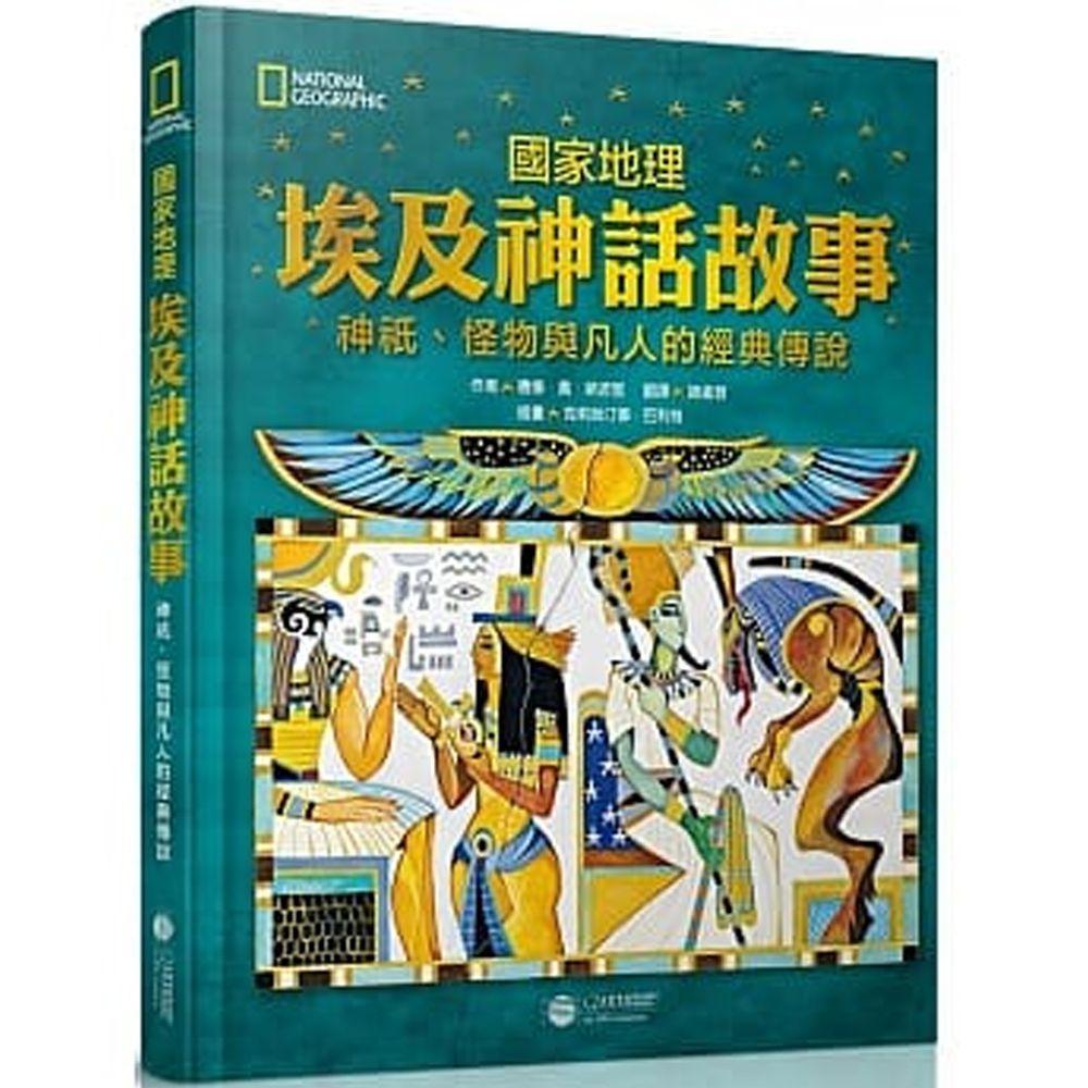 埃及神話故事:神祇、怪物與凡人的經典傳說 (精裝 / 192頁  / 全彩印刷)