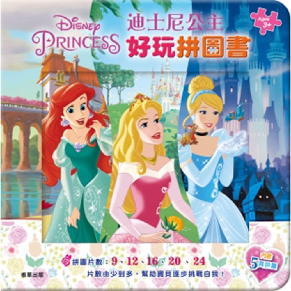 好玩拼圖書-迪士尼公主