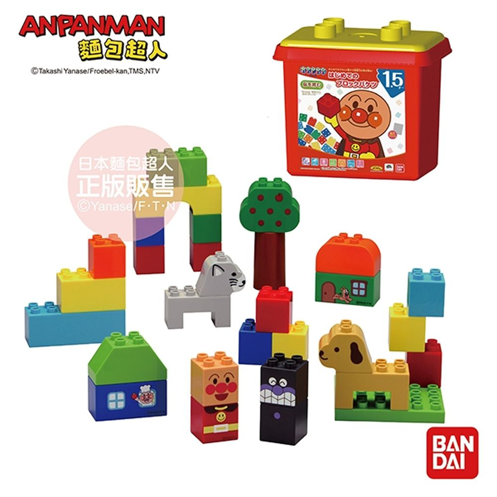 麵包超人 - 【新品】我的第一個積木樂趣盒-1.5歲-