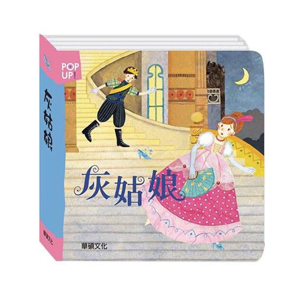 立體繪本世界童話-灰姑娘