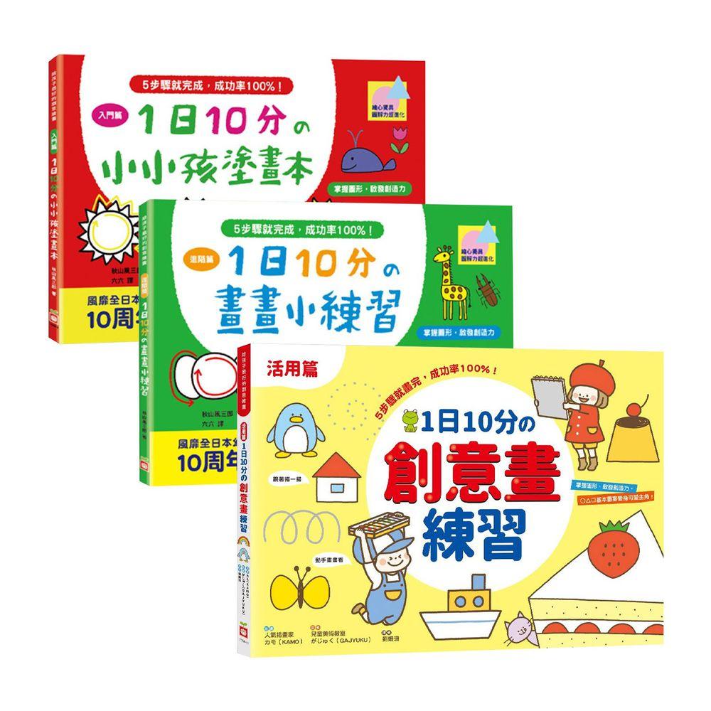 幼福文化 - 【3本合購組】入門篇+進階篇+創意畫練習