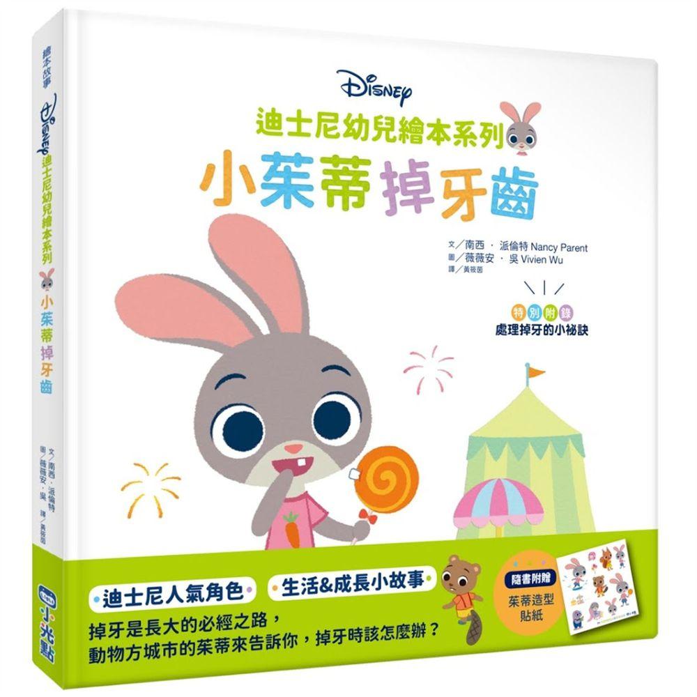 迪士尼幼兒繪本系列:小茱蒂掉牙齒