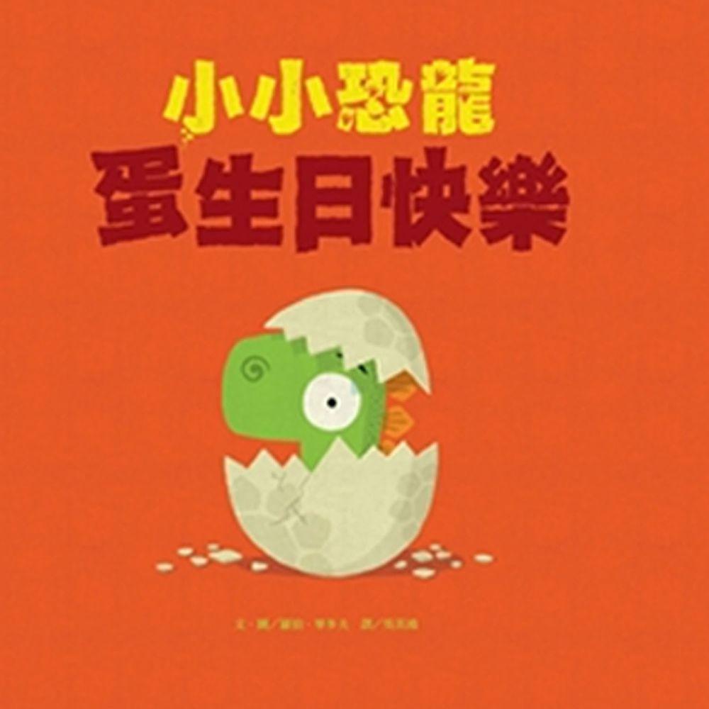 小小恐龍──蛋生日快樂