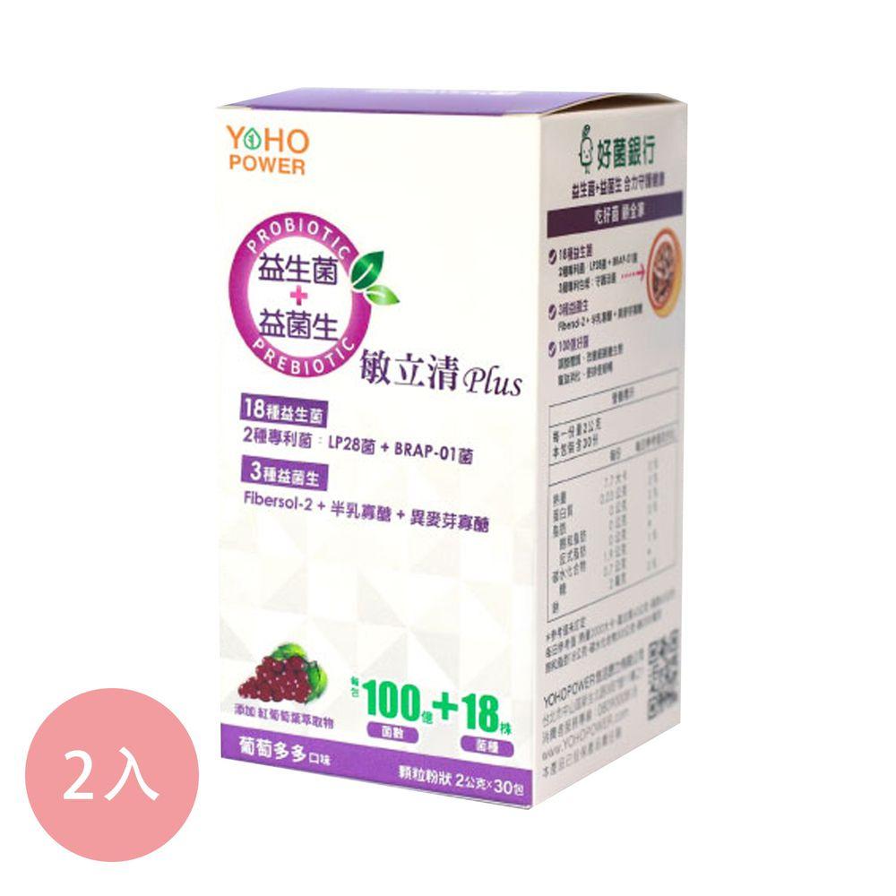 悠活原力 - LP28敏立清Plus益生菌-葡萄口味2入組-30包/盒