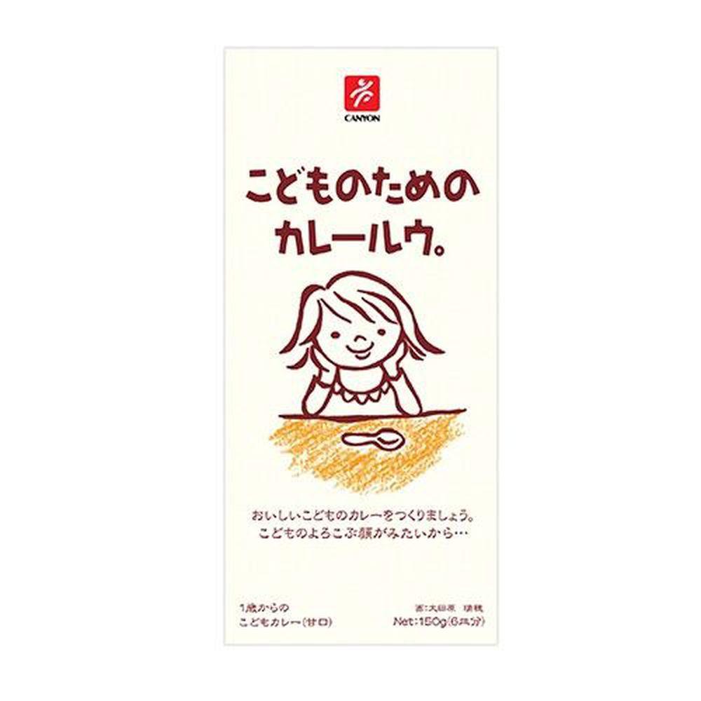 日本 CANYON - 兒童咖哩塊-150g/盒