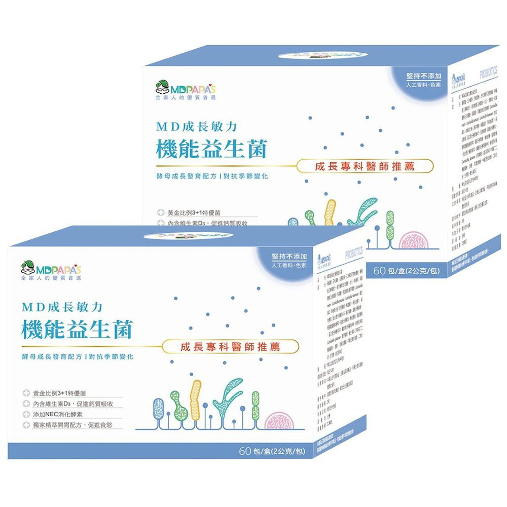 MDPAPA'S - MD成長敏力機能益生菌 (60包入)-兩盒