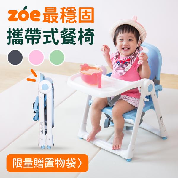 適齡最長最穩固!【美國 ZOE】 摺疊式餐椅餐桌,優惠56折起限量贈推車置物掛袋!