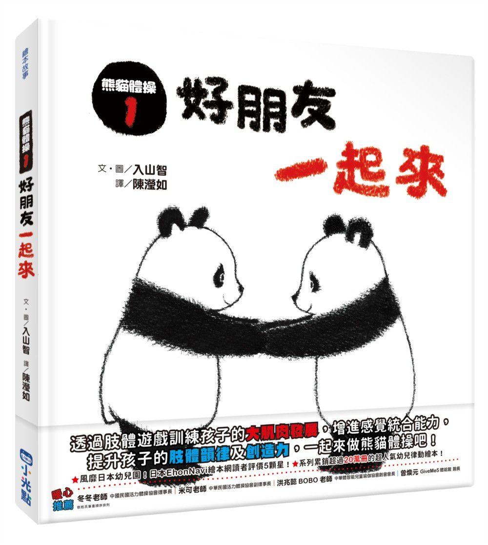 熊貓體操-1:好朋友一起來