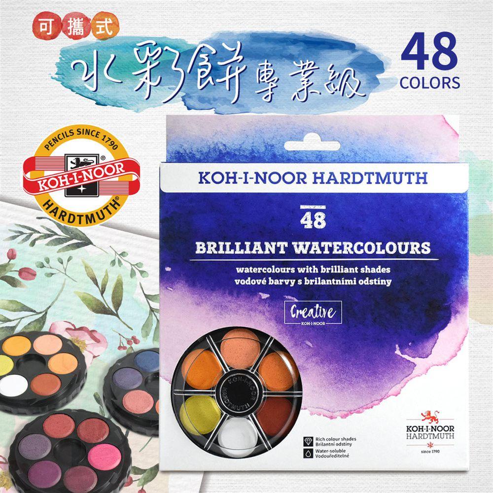 光之山Koh-i-noor - 可攜式水彩餅專業級-48色