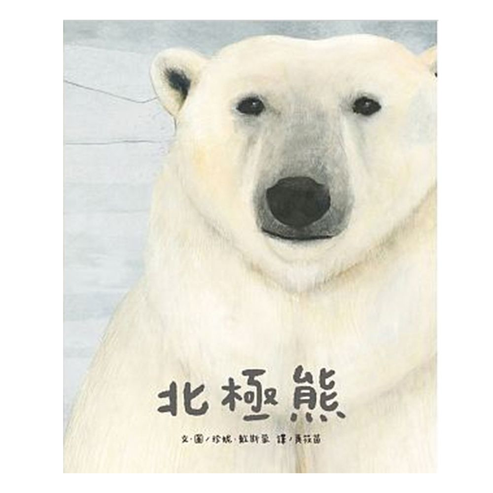 北極熊-精裝