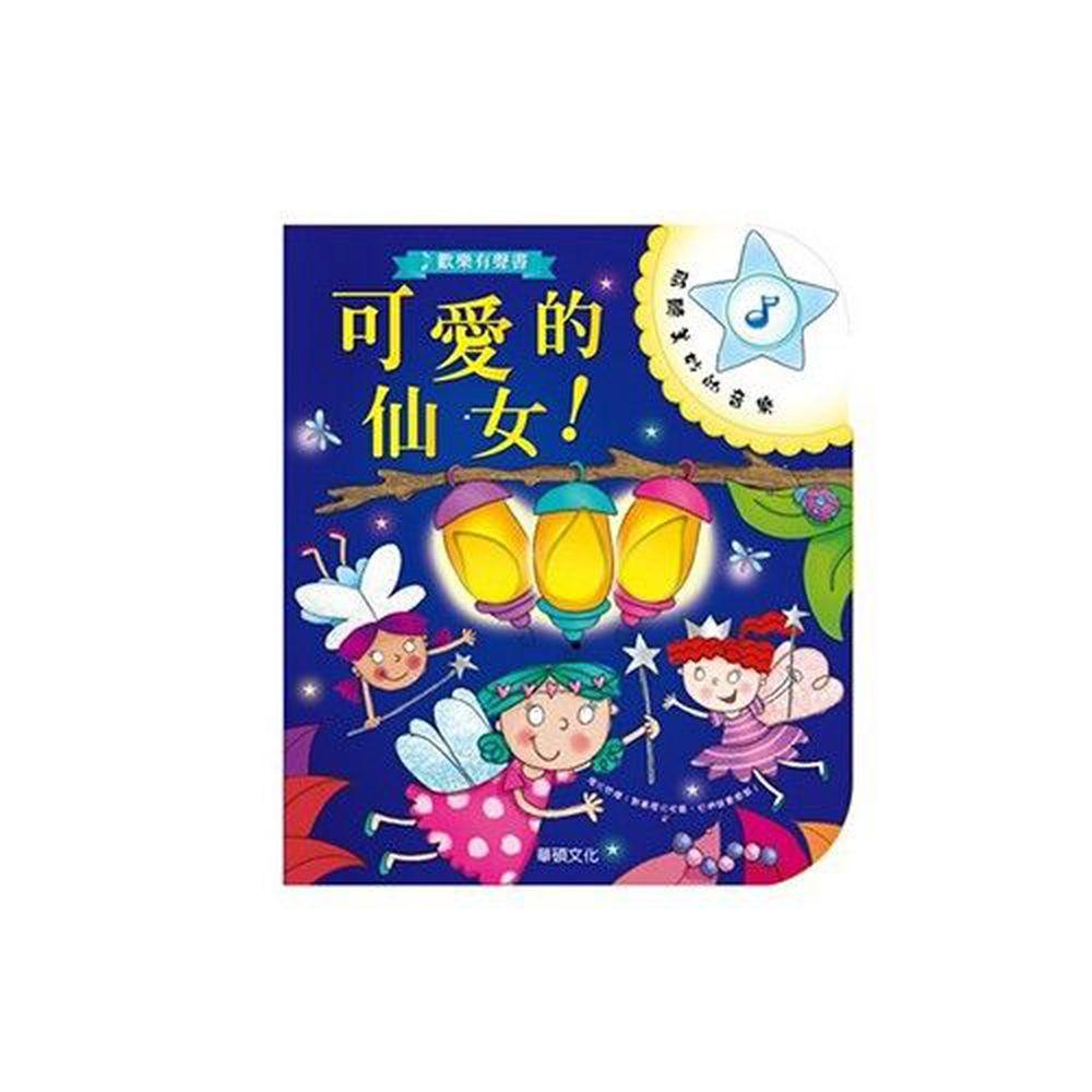 閃爍燈火系列有聲書-可愛的仙女
