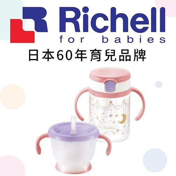 利其爾Richell 吸管學習水杯、直飲杯,690免運超優惠!