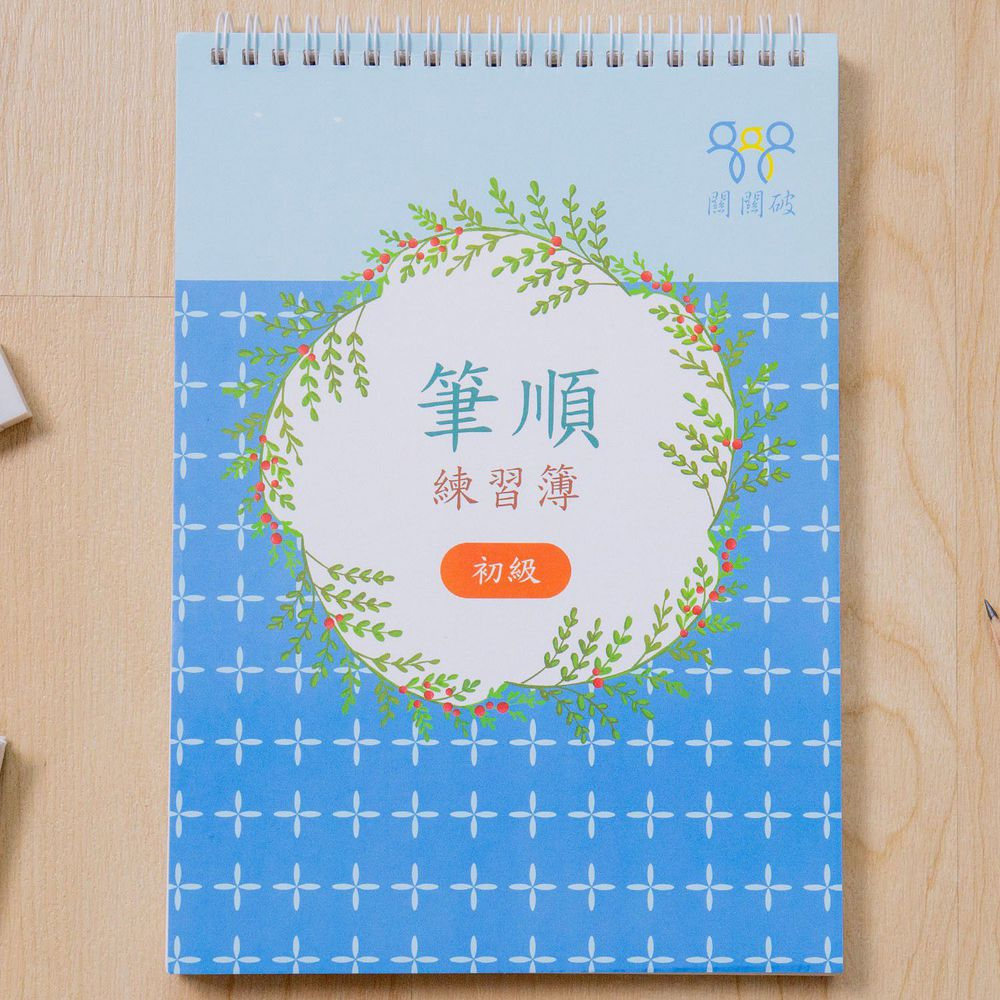 筆順練習簿-初級-暢銷教養作家王麗芳老師研發-24頁