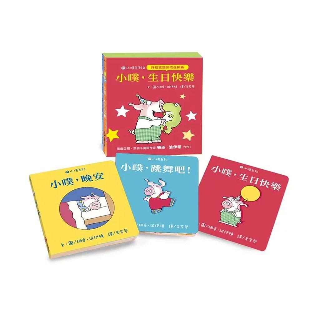 小噗系列2:小噗,生日快樂-3本套書