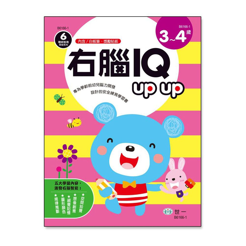 右腦IQ up up(3-4歲)