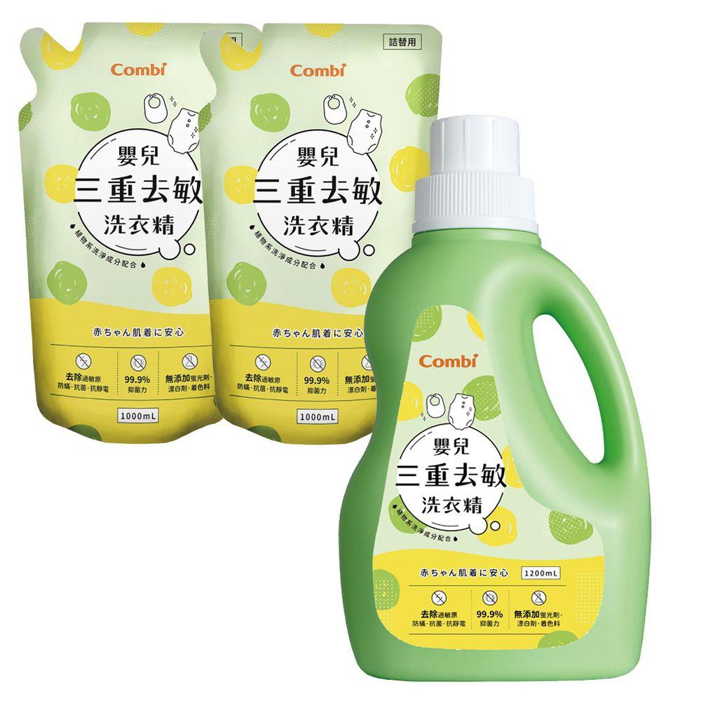 日本 Combi - 嬰兒三重去敏洗衣精促銷組-1罐+2補-1200ml+1000mlx2
