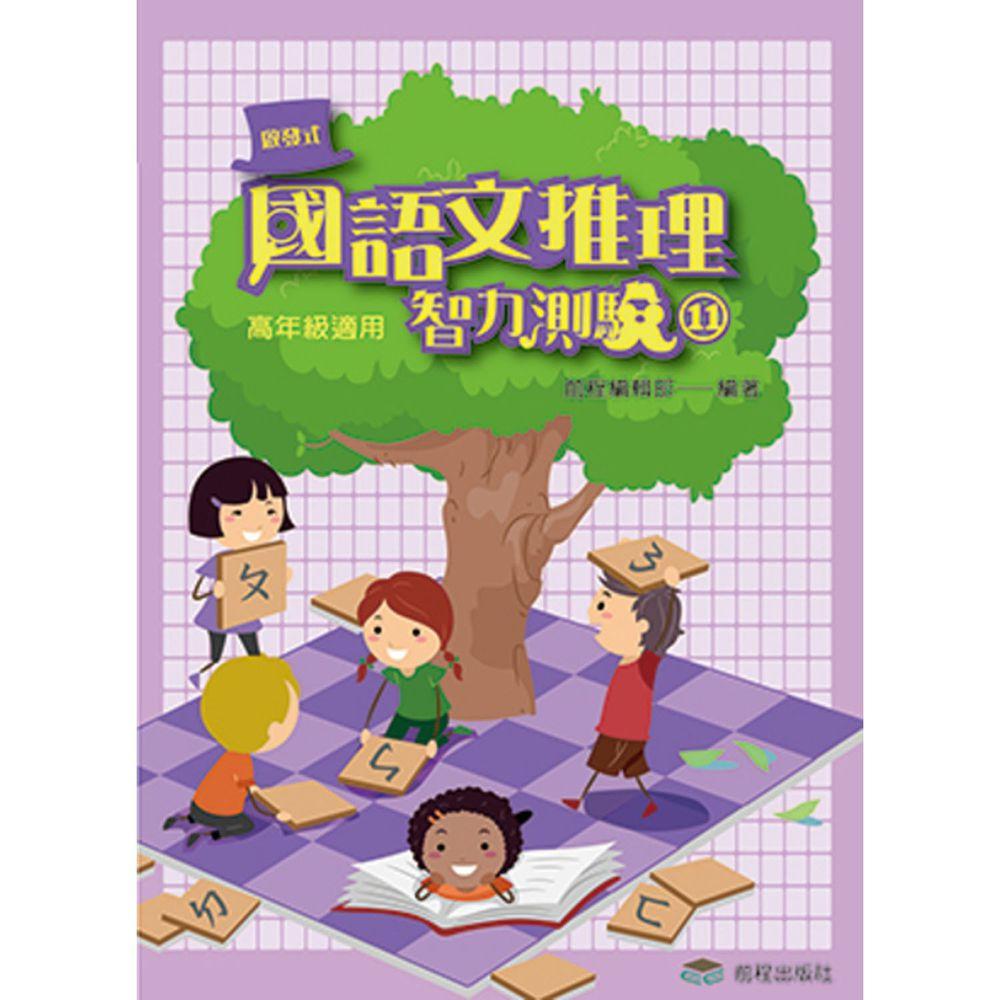 國語文推理智力測驗-高年級(11)