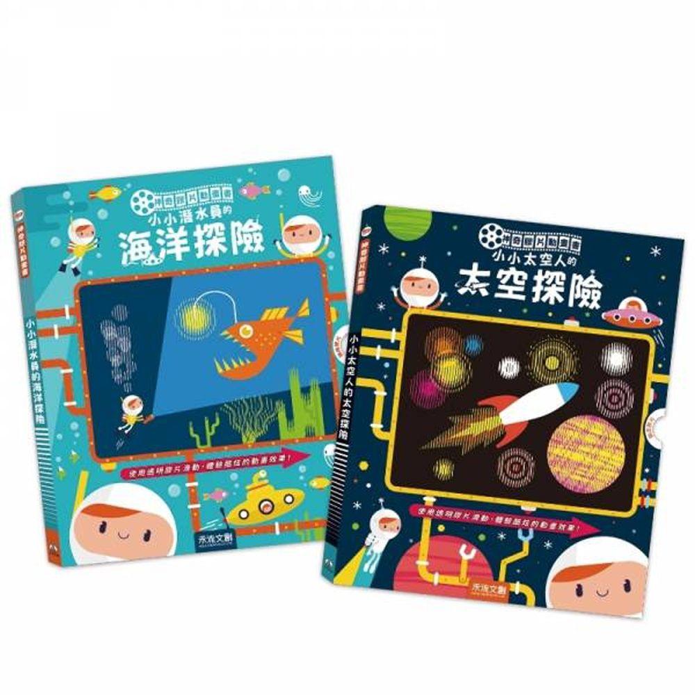 禾流文創 - 【2本合購】神奇膠片動畫書-小小潛水員的海洋探險+小小太空人的太空探險