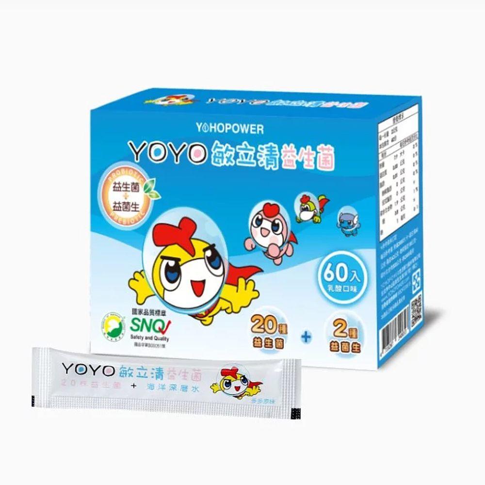 悠活原力 - YOYO敏立清益生菌-乳酸原味-60包/盒