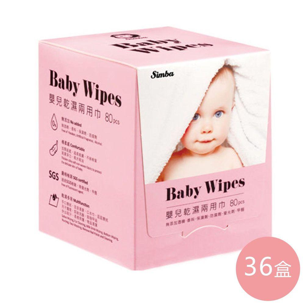 Simba 小獅王辛巴 - 嬰兒乾溼兩用巾-溫暖呵護超值箱購組-粉色-80抽x36盒/箱